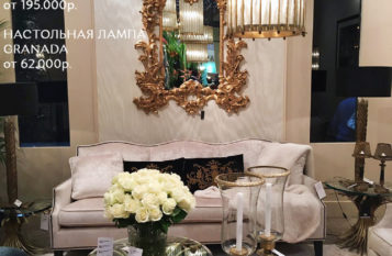 Выставка Maison&Objet Paris